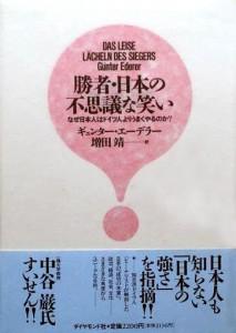 Japanisches Buchcover: Das leise Lächeln des Siegers.